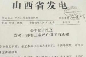 一份中共山西省委組織部發出的明發電文顯示,中組部正在全國範圍內對非正常死亡官員的數據進行統計匯總。(網絡圖片)