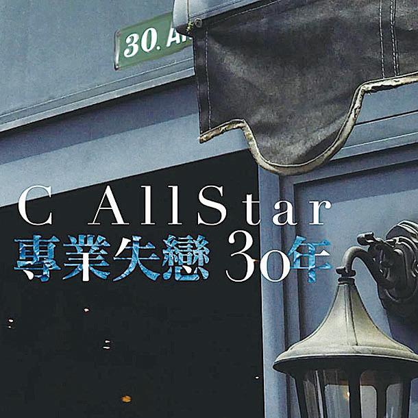 C AllStar被封專業失戀達人  為失戀提供服務