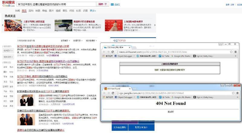 網絡搜尋結果顯示,新華社已撤下「受習近平委託 孟建柱看望美國司法部部長林奇」的報道。(網頁擷圖)