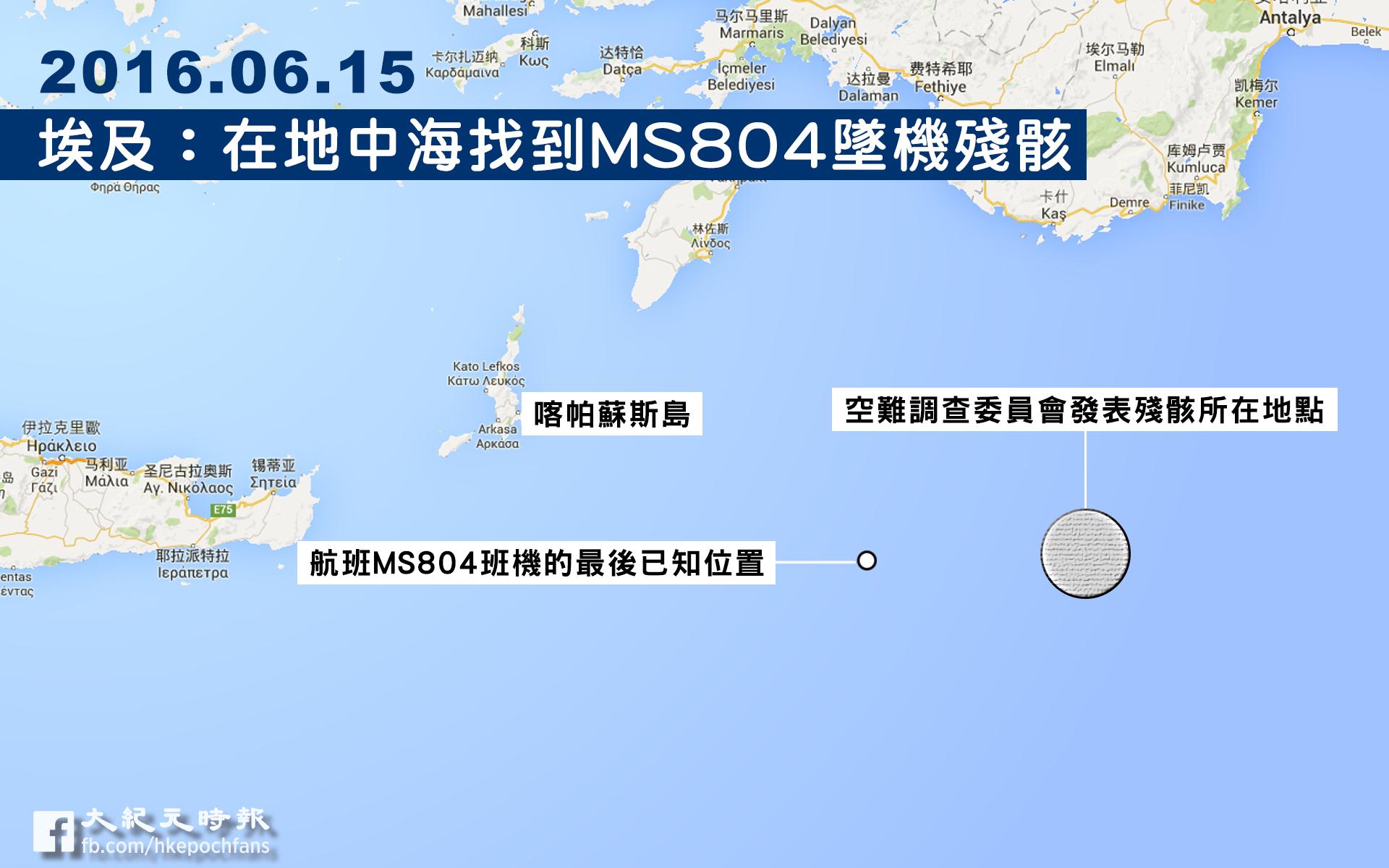 埃及官方在2016年6月15日公佈在地中海找到MS804墜機殘骸。(大紀元製圖)