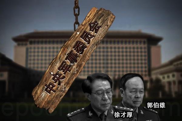 【內幕】郭徐黨羽遍布軍中 習近平決意清算