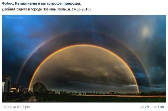 這是6月在波蘭拍到的兩道彩虹。(Vkontakte網頁擷圖)