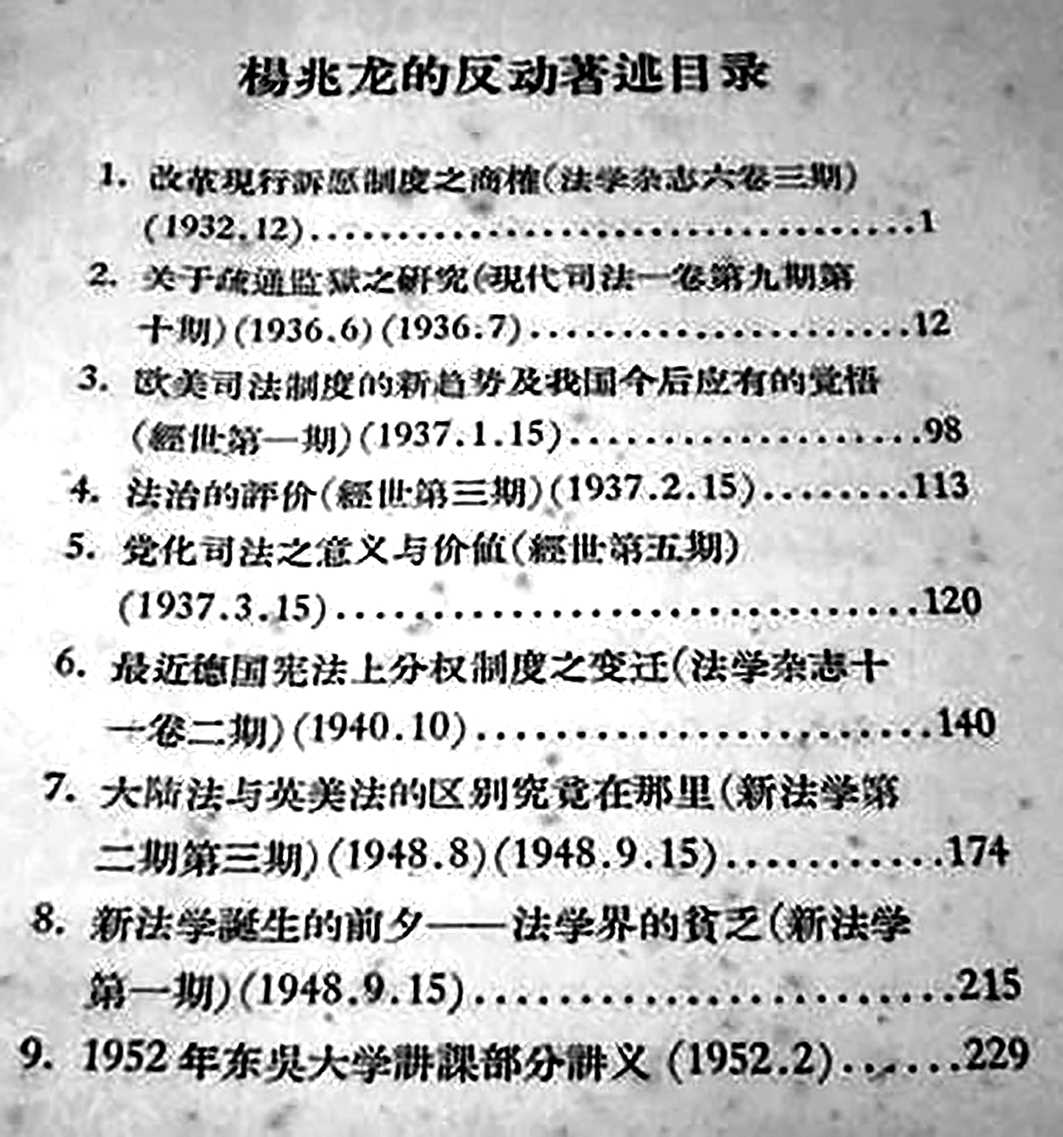 反右運動期間,楊兆龍的論著被蒐集入《楊兆龍的反動著述》。(網絡圖片)