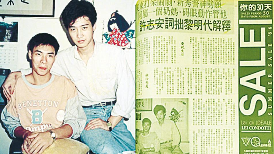許志安和黎明30年前舊照網上瘋傳。(網絡圖片)