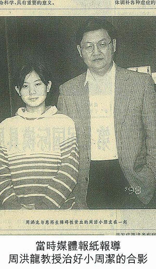 當時媒體報紙報道周洪龍教授治好小周潔的合影