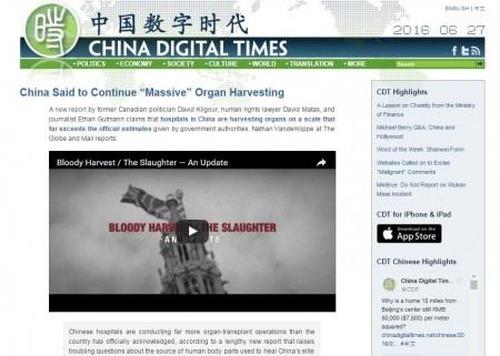 (中國數字時代網站截圖)