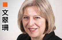 文翠珊(Theresa May):英國內政大臣,女,現年59歲,曾出任保守黨的黨主席。她說,自己能強有力的領導並團結英國,並承諾為英國未來提供「積極的願景」。她支持英國留在歐盟,是目前最熱門的首相候選人。(英國保守黨網頁)