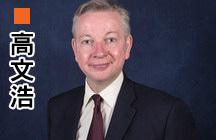 高文浩(Michael Gove):英國司法部大臣,男,現年48歲,做過紙媒專欄作家,2010-2014年期間任教育部大臣。他是脫歐派領軍人物,競選口號是「團結與改變」。(英國保守黨網頁)