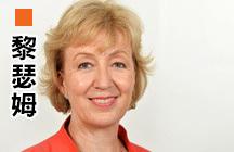 黎瑟姆(Andrea Leadsom):英國能源和氣候變化部大臣,女,現年53歲,曾是銀行家和投資基金經理,也曾擔任區議員。(英國保守黨網頁)