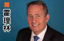 霍理林(Liam Fox):英國前國防部大臣,男,現年54歲,他支持脫歐。他表示,無論誰出任首相,都必須接受英國人民的「命令」,不得在歐盟問題上「後退」。(英國保守黨網頁)