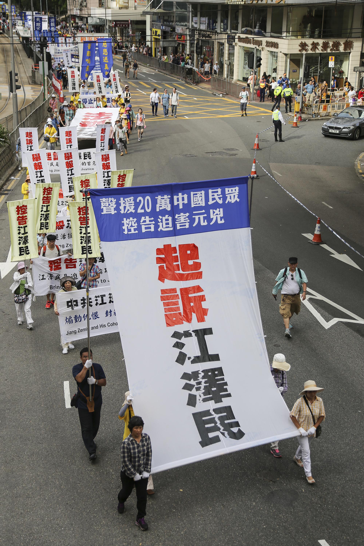 2016香港七一大遊行,法輪功學員要求法辦迫害法輪功的元兇江澤民。(余鋼/大紀元)