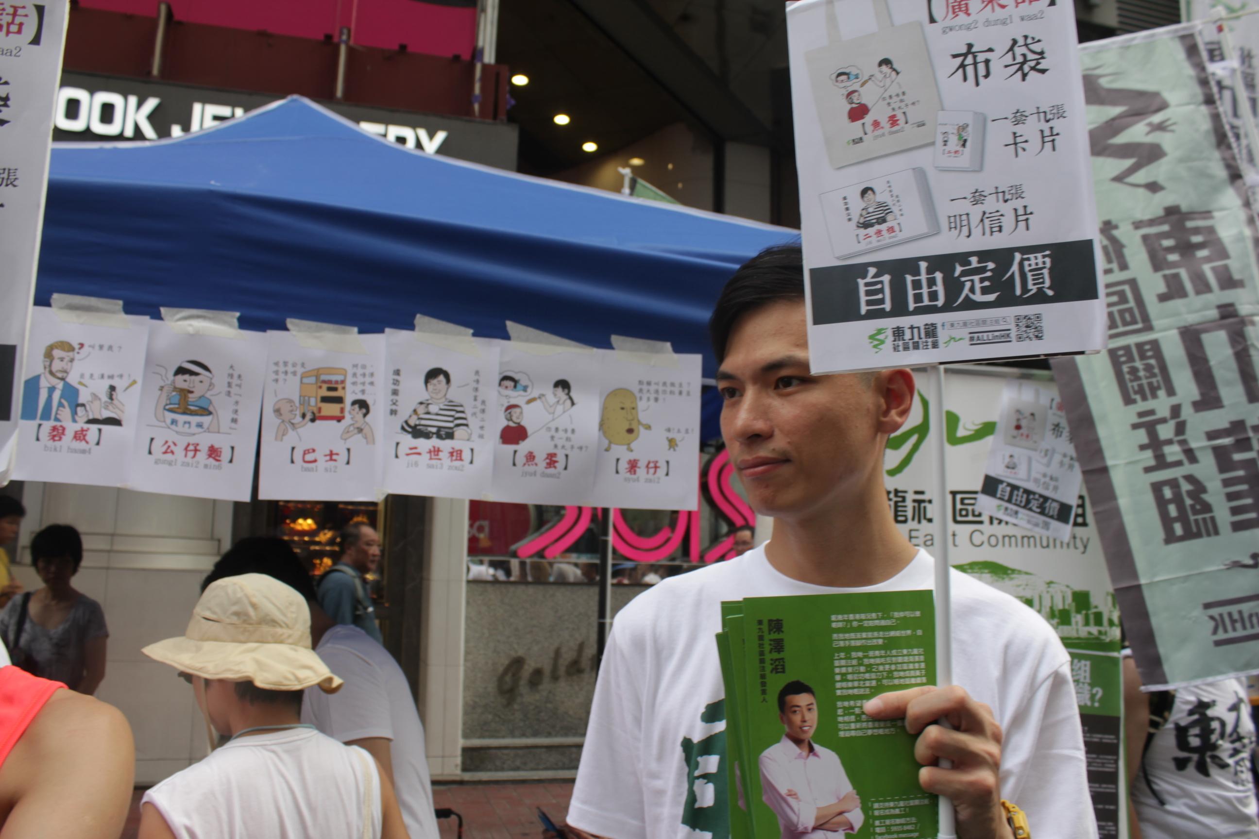 2016年香港七一大遊行,東九龍社區關注組在街站呼籲市民關注廣東話被篡改問題,擔心大陸的文化已經在侵略香港。(李小朗/攝影)