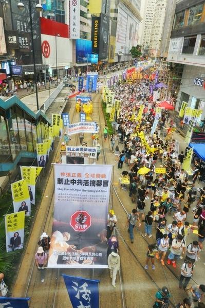 2016年香港七一大遊行中法輪功學員組成的停止迫害的隊伍。(宋祥龍/攝影)