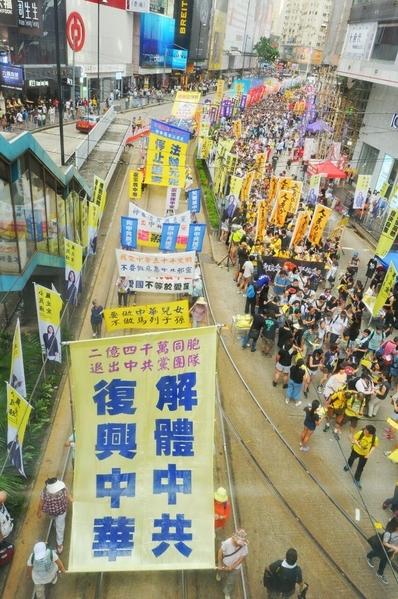 2017年香港七一大遊行中,法輪功學員組成的解體中共復興中華的隊伍。(宋祥龍/攝影)
