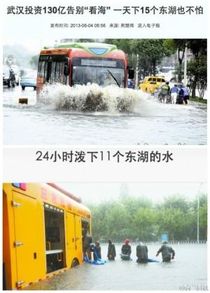 去年7月23日,武漢市遭遇暴雨襲城,而4年前的一次強暴雨突襲武漢之後,市政府曾承諾將投資130億元進行城市防澇,預期一天傾瀉15個東湖的水量也不怕。對此網民諷刺官方「130億打水漂了」。(網絡圖片)