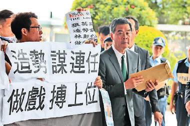 有團體前日趁特首梁振英出席行政會議時,抗議他為連任特首忽然關心領展問題。(大紀元資料圖片)