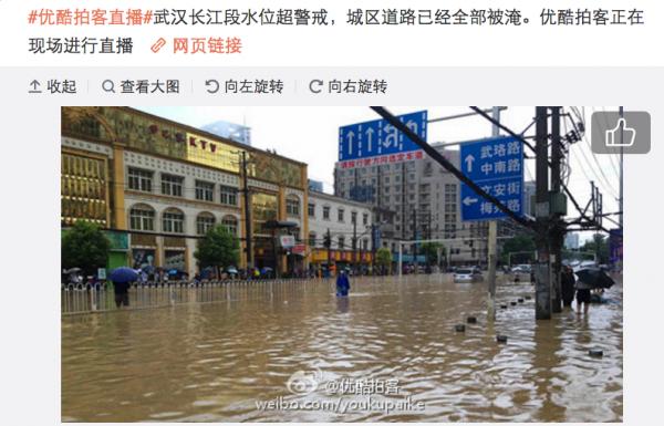 武漢一些地區的積水情況。(網路圖片)