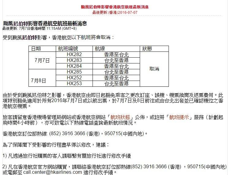 香港航空7日及8日,各有3班來往香港及台灣航班取消。(香港航空網頁截圖)