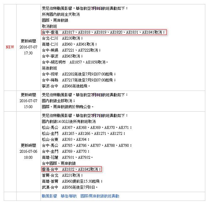華信航空7月及8日,共有8班航班取消。(華信航空網頁截圖)