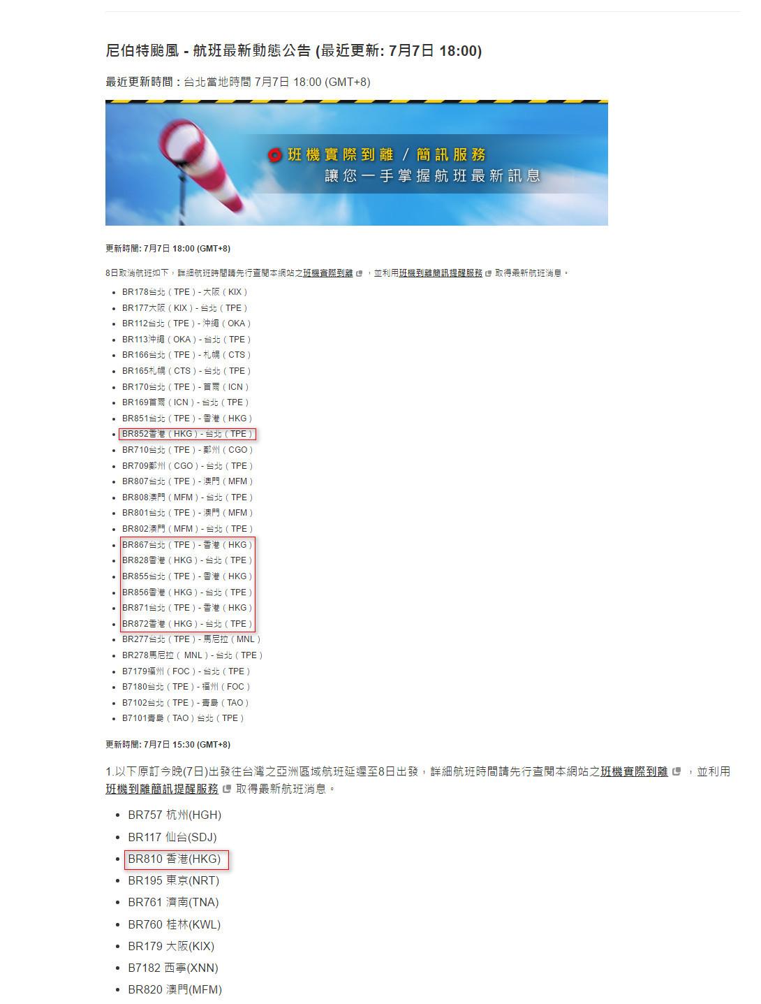 長榮航空1班今晚升台灣航班延遲出發,8日有7班航班取消。(長榮航空網頁截圖)