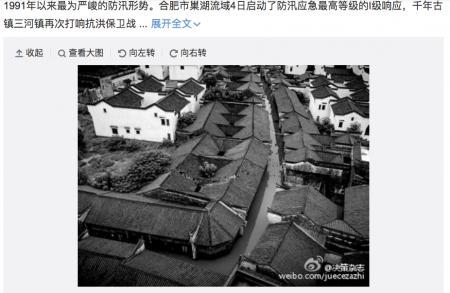 安徽千年三河鎮告急。(網路截圖)