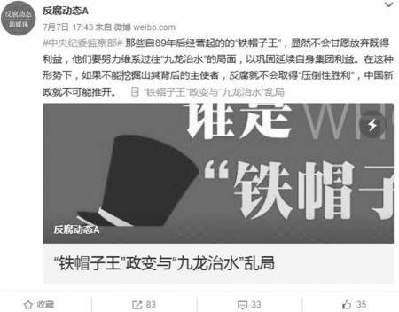 大陸神秘微博帳號「反腐動態A」日前接連發表敏感帖文,直接影射江澤民。(網絡截圖)