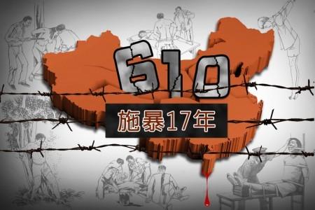 從1999年以來,中共江澤民為一己之私成立610辦公室,迫害億萬法輪功學員已有17年之久,如今那些曾積極迫害法輪功的官員紛紛相繼落馬得到報應。(大紀元合成圖片)