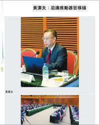 中共原衛生部副部長、中國器官捐獻與移植委員會主任黃潔夫2月25日出席澳門的「中國內地器官移植體系的建立」座談會。(澳門日報截圖)