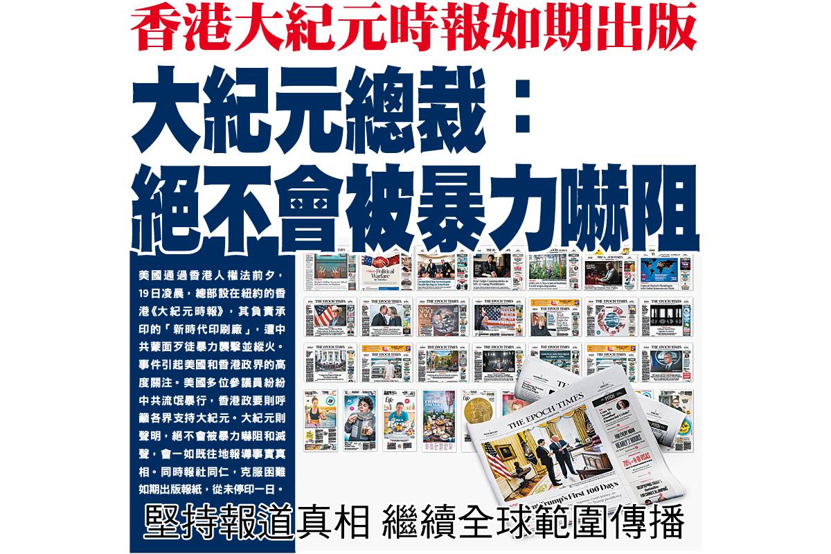 香港大紀元時報如期出版  大紀元總裁:絕不會被暴力嚇阻