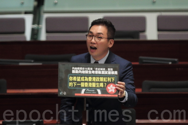 公民黨議員楊岳橋指是次醫委會條例改革的阻力源於政府一而再與民為敵。(蔡雯文/大紀元)