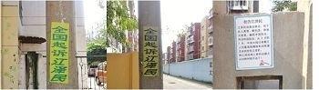 河北秦皇島市隨處可見訴江等內容的真相粘貼。(明慧網)