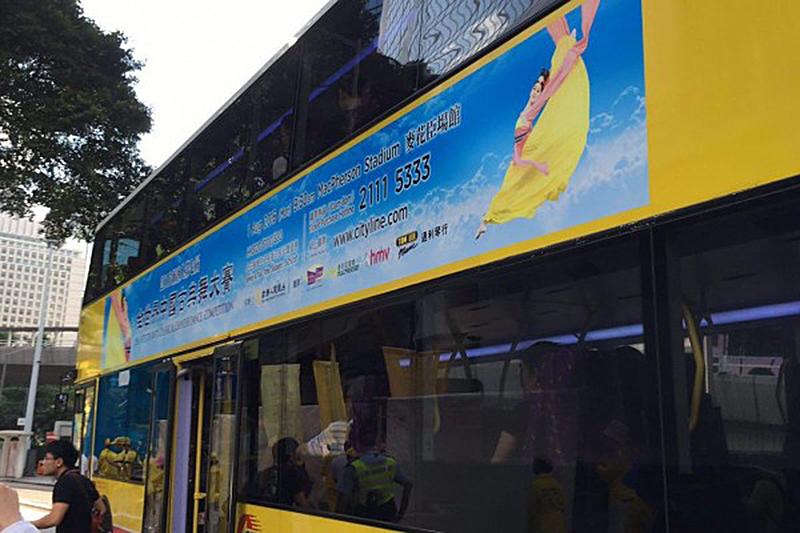 新唐人古典舞大賽宣傳遍布香港