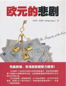 路透推薦的金融書籍《歐元的悲劇》(網路圖片)