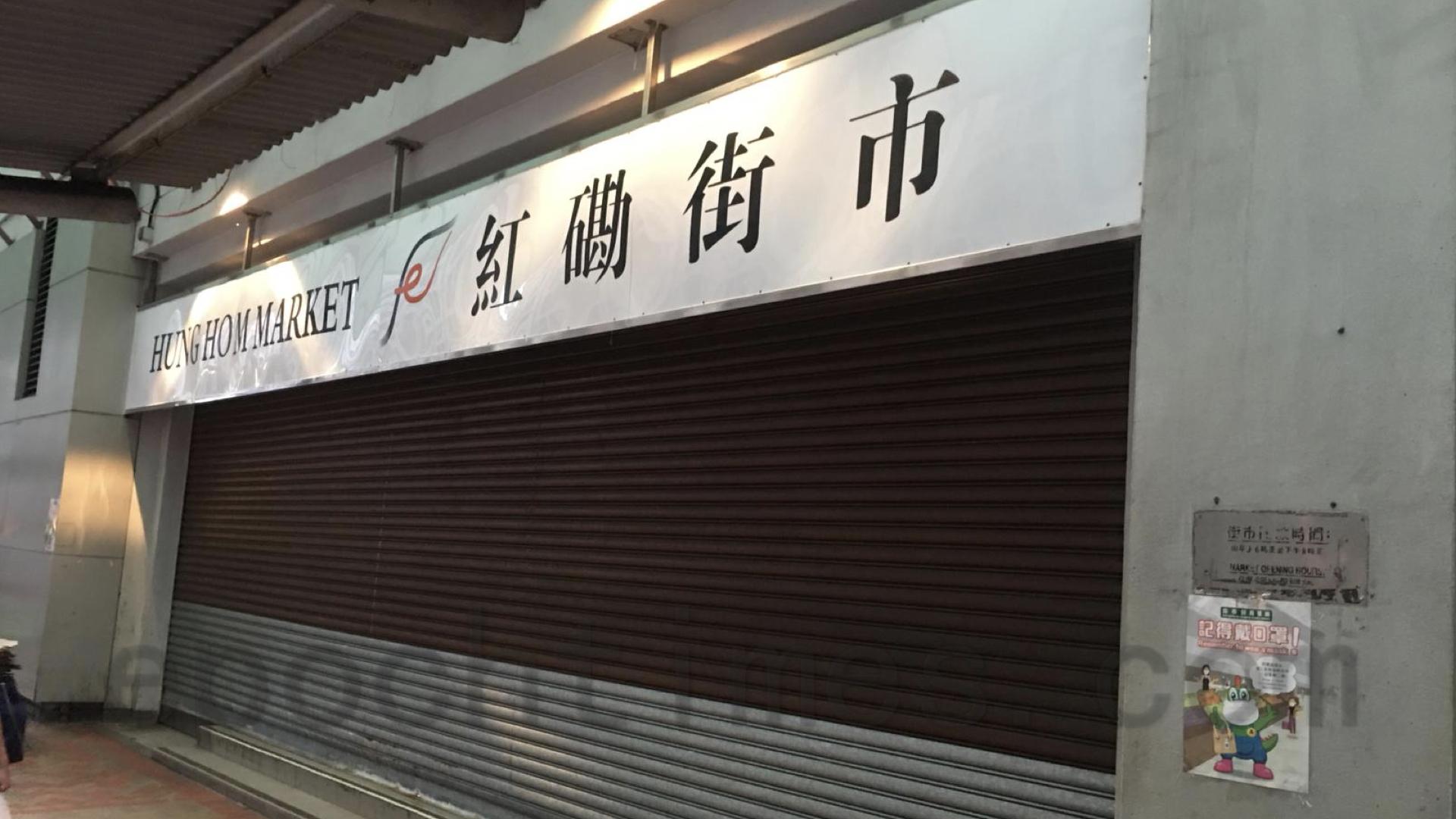 紅磡街市十五人確診 食環署:環境樣本病毒反應全陰性