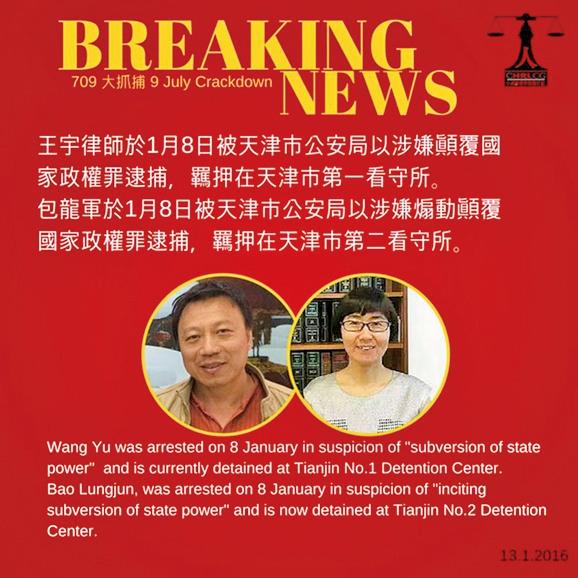 王宇夫婦被捕受關注 高智晟等律師拷問公權力