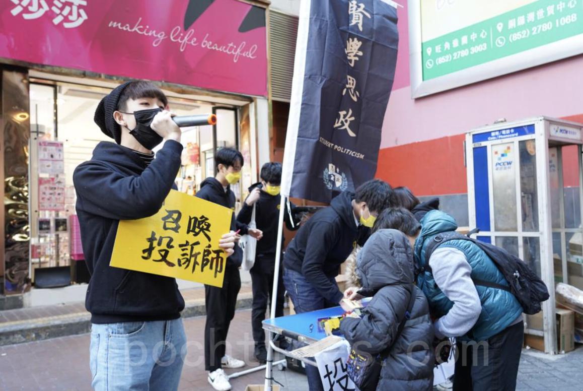 賢學思政擺街站 兩小時收500封信投訴法官練錦鴻