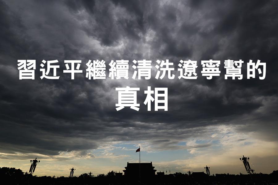 夏小強:習近平繼續清洗遼寧幫的真相