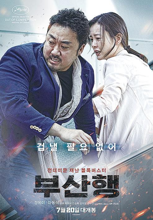 電影《屍殺列車》 令韓星鄭有美人氣急升