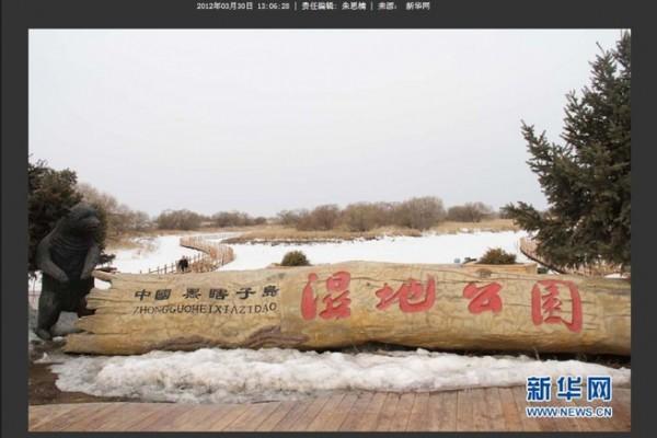 官媒報道凸顯黑瞎子島濕地公園的背後