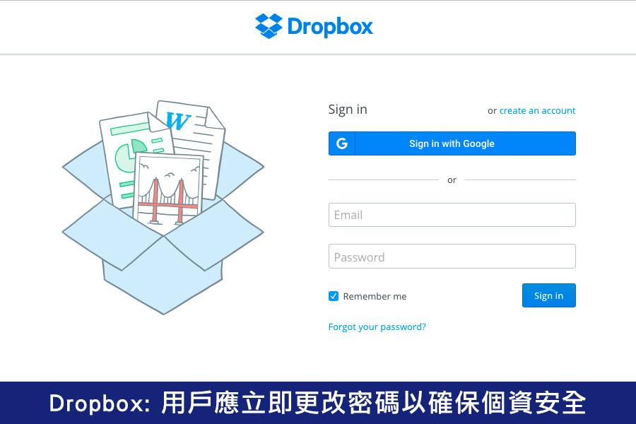 6800萬帳號信息外洩 Dropbox促用戶速改密碼