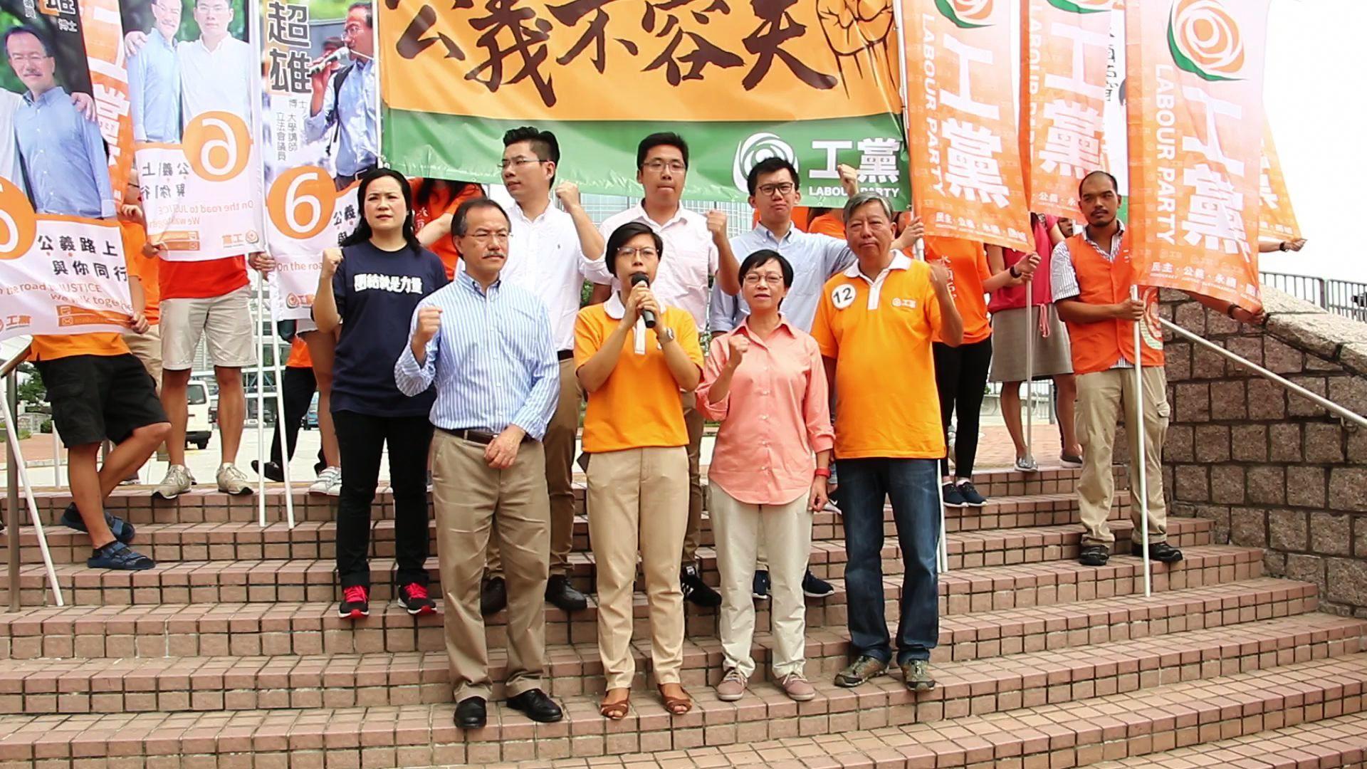 【立會選舉】工黨告急:投民主派 守護香港