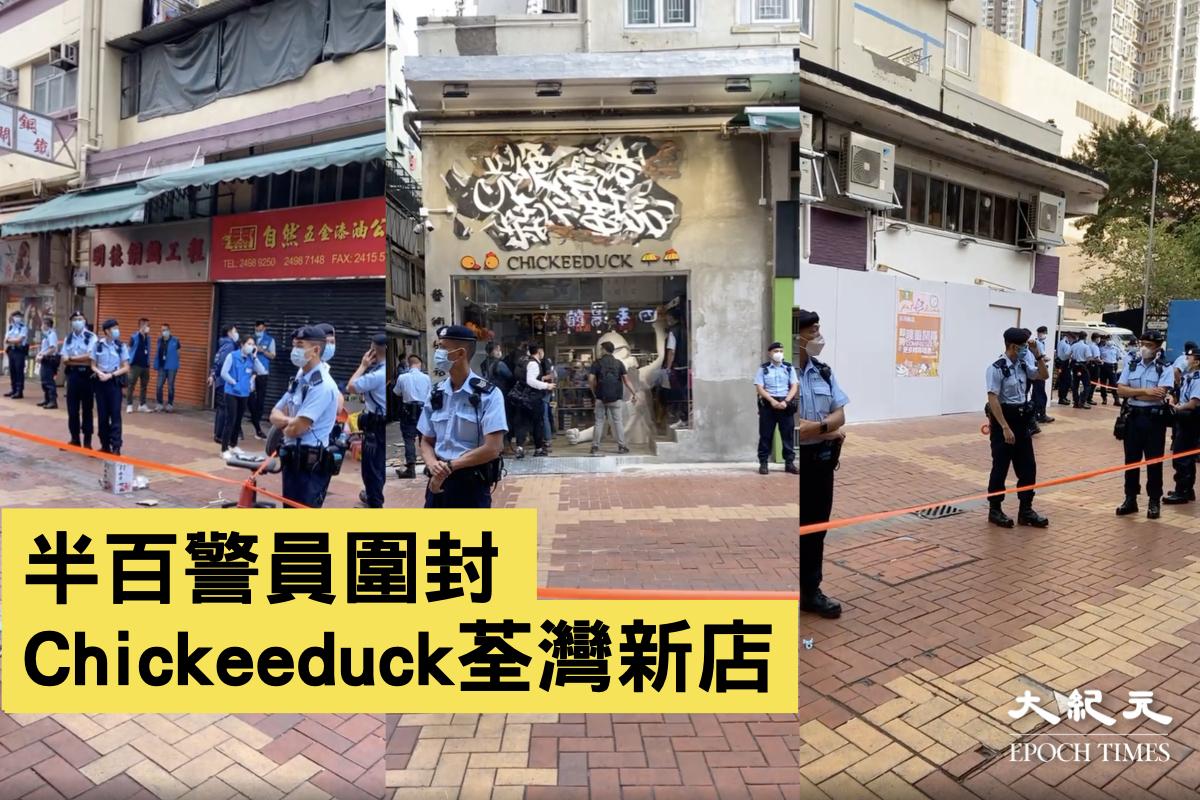 【突發】警方圍封周小龍Chickeeduck荃灣新店