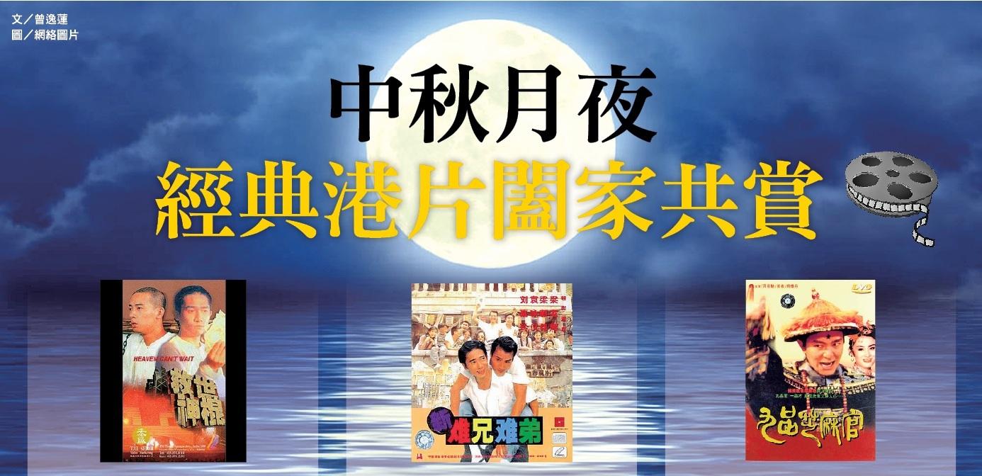 中秋月夜 經典港片闔家共賞