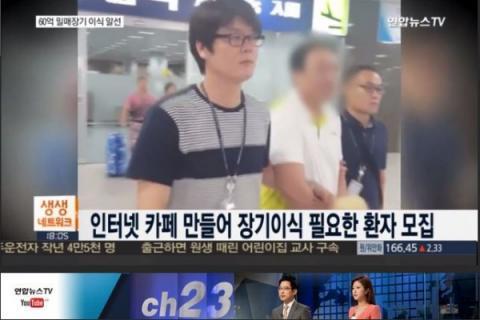 與中國醫院勾結的南韓器官中介頭目返韓自首