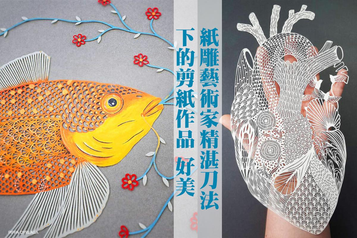 藝術家精湛刀法下的剪紙藝 (多圖)