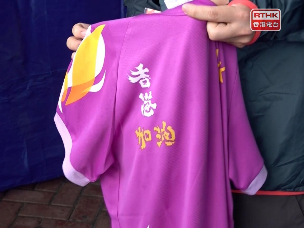 渣馬2021|有選手因身穿「香港」「加油」衣服被拒參賽
