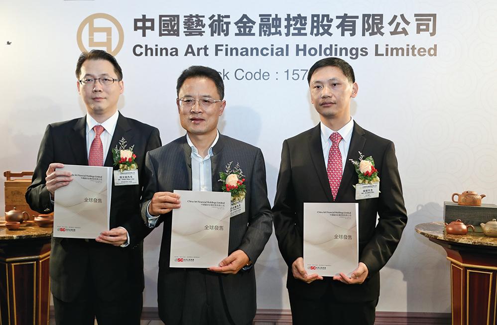 中國藝術金融招股 最多集資3億元