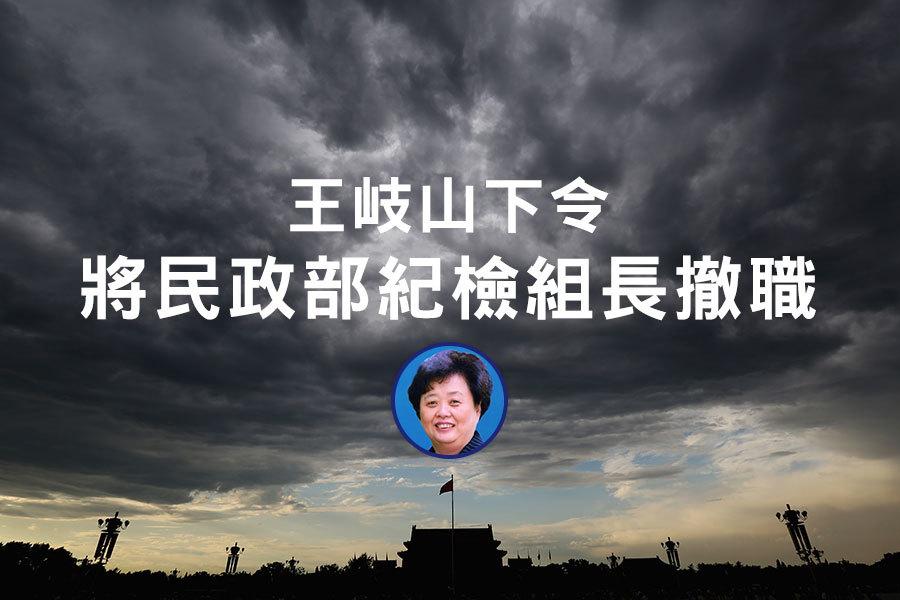 王岐山下令 將民政部紀檢組長撤職