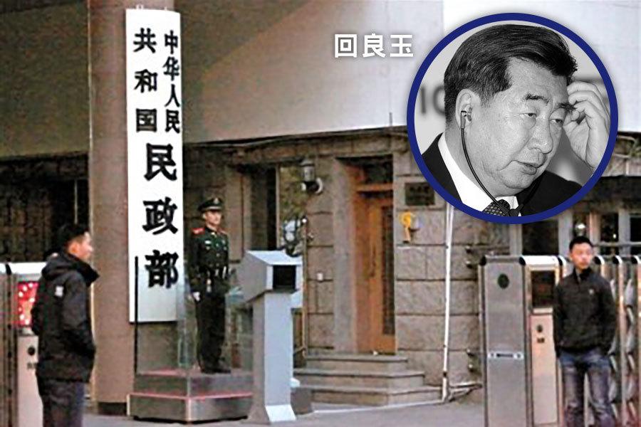 中共前副總理回良玉遭習王三路圍剿 處境不妙