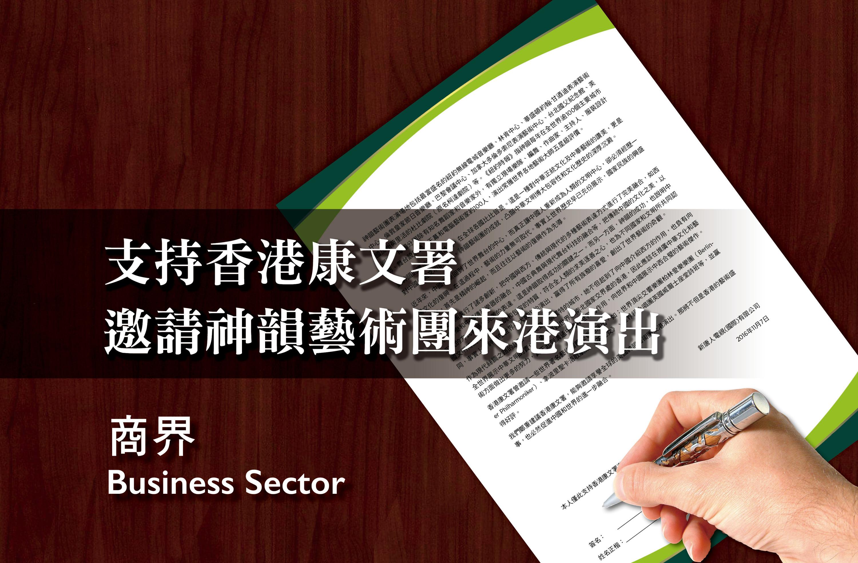 進出口公司老板NG  FU KAN簽名支持康文署邀請神韻藝術團來香港演出